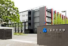 キャンパス オープン 府立 大阪 大学